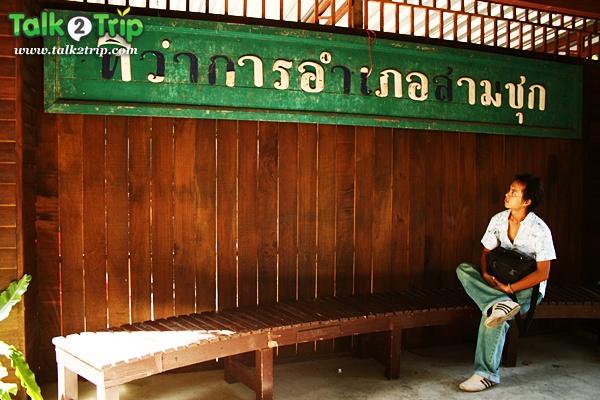 สามชุกตลาดร้อยปี (v.2009)