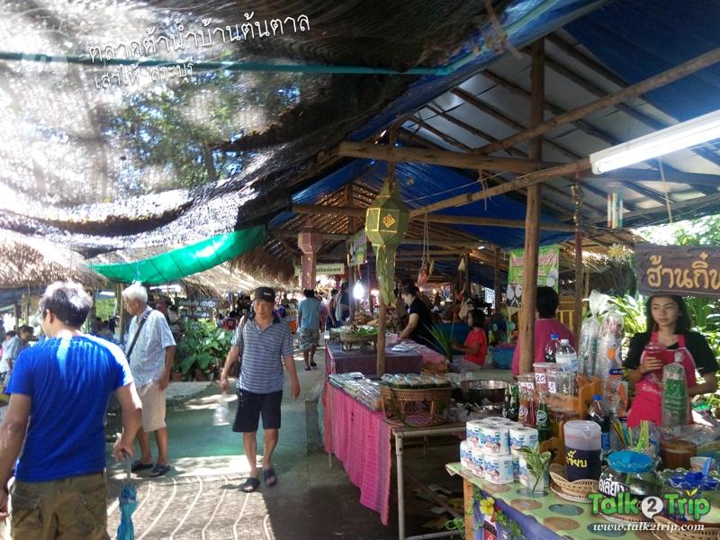 ตลาดต้าน้ำโบราณบ้านต้นตาล