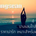 4 ที่พักบางแสนใกล้ทะเล ราคาน่ารัก เหมาะสำหรับพักใจ