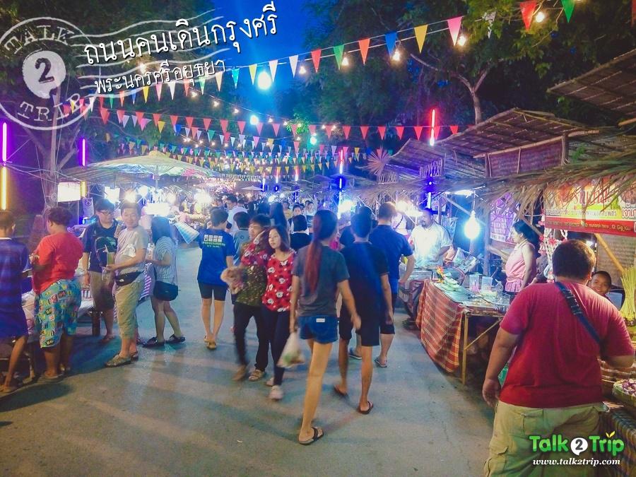 ถนนคนเดินกรุงศรี ตลาดกรุงศรี Krungsri Market