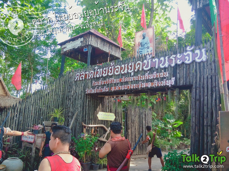 ตลาดไทยย้อนยุคบ้านระจัน วัดโพธิ์เก้าต้น สิงห์บุรี