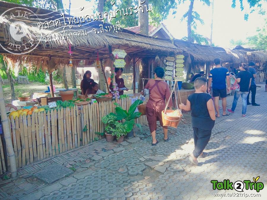 ตลาดไทยย้อนยุคบ้านระจัน จ.สิงห์บุรี