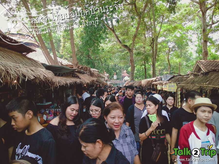 ค่ายแตก! ตลาดไทยย้อนยุคบ้านระจัน